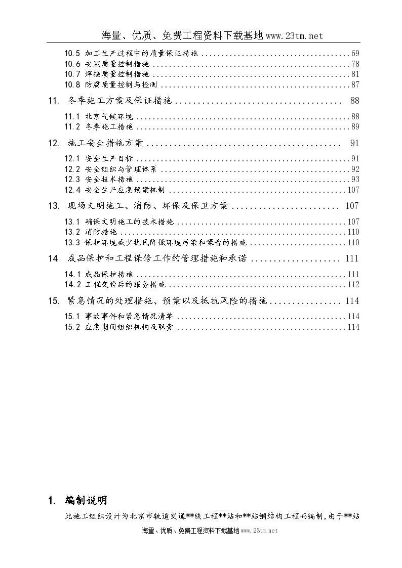 北京市轨道交通工程某站钢结构工程施工组织 设计..-图二