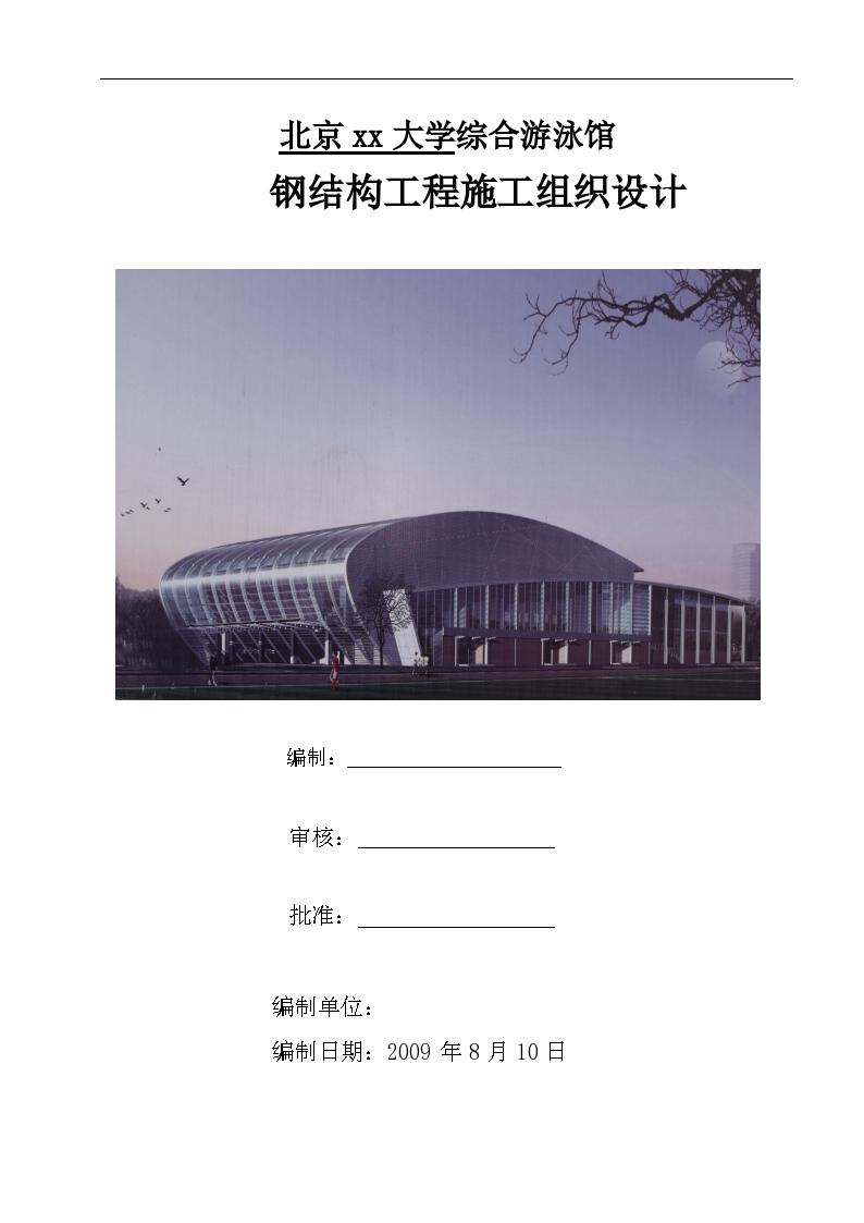 北京某大学综合游泳馆钢结构工程施工组织设计(螺栓球网架 高空散装 创长城杯)..-图一