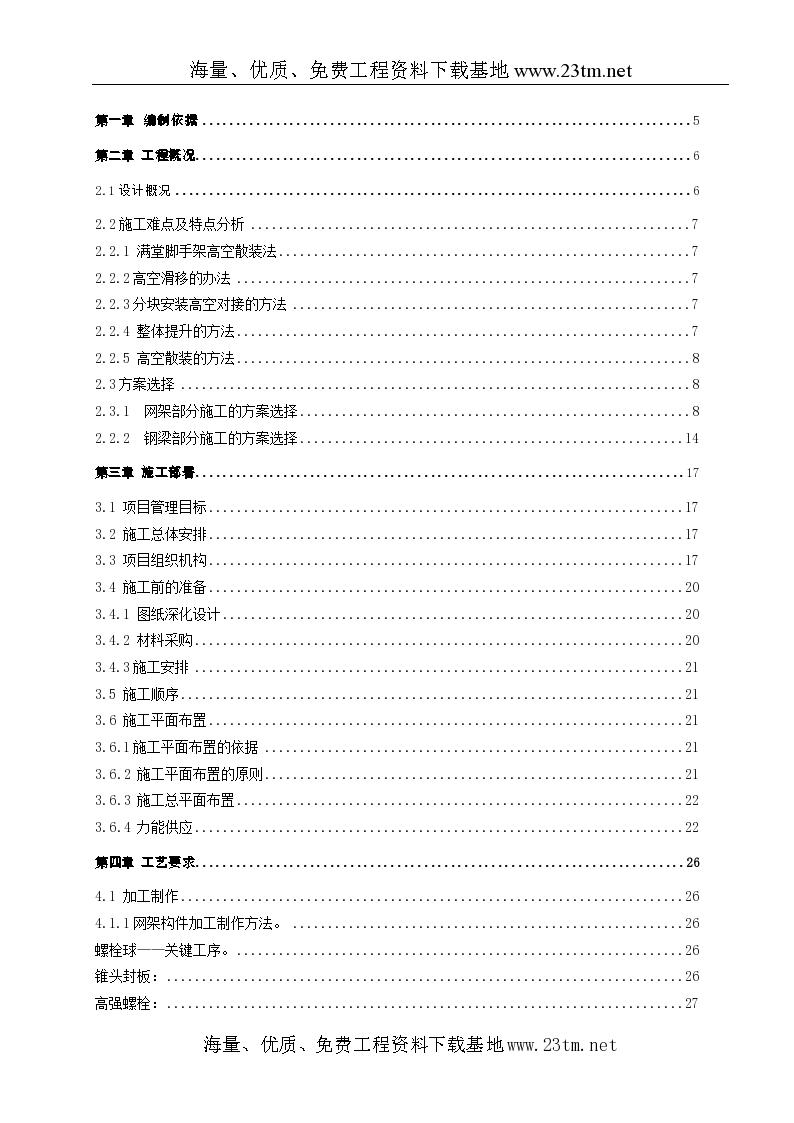 北京某大学综合游泳馆钢结构工程施工组织设计(螺栓球网架 高空散装 创长城杯)..-图二