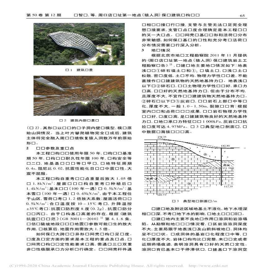 周口店遗址第一地点(猿人洞)保护建筑结构设计-图二