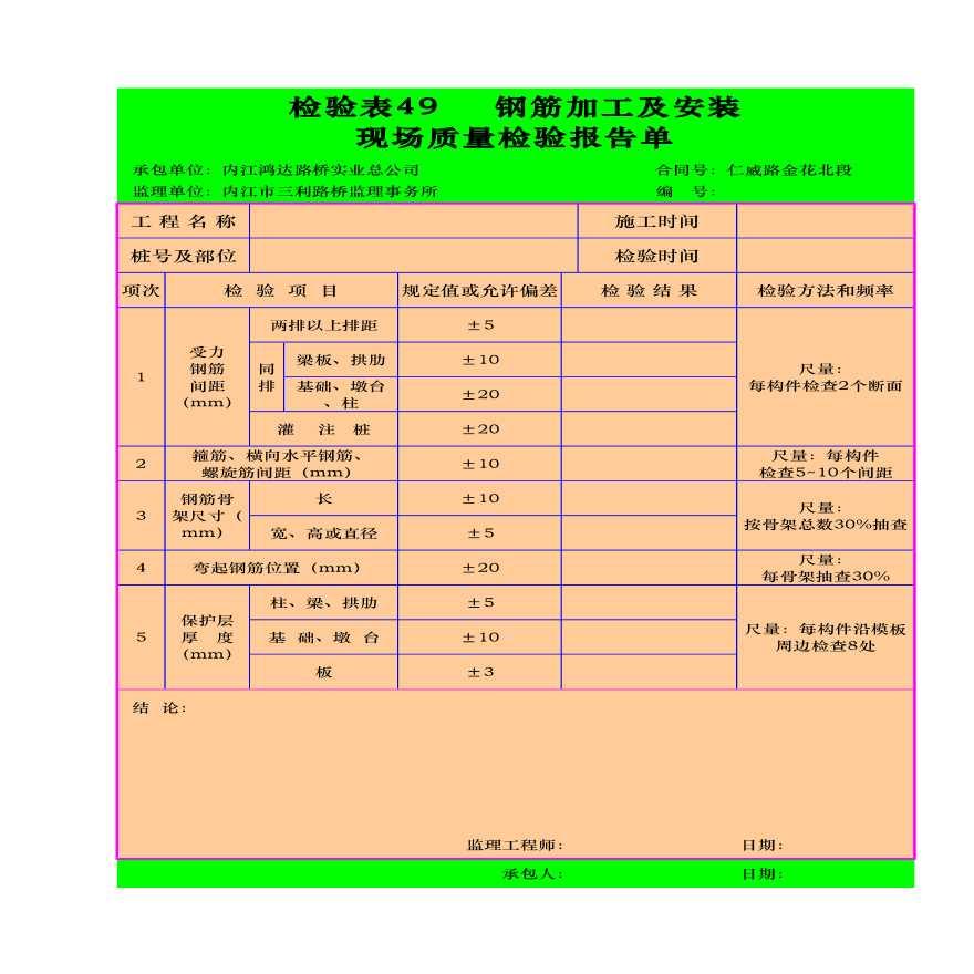 某钢筋加工及安装现场质量检验报告单-图一