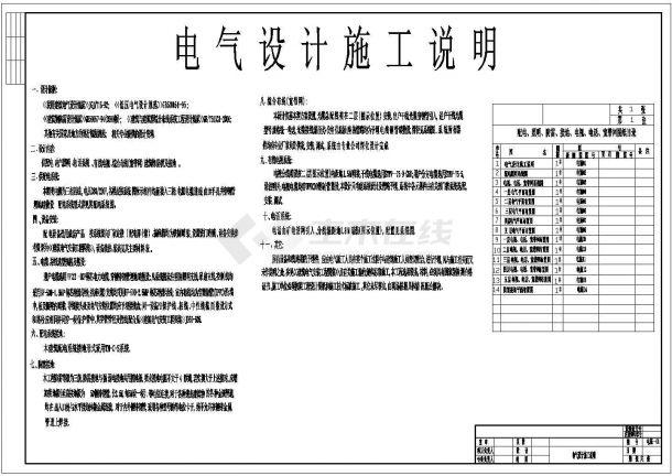 山东某煤焦化公司办公楼电气设计CAD图纸-图二