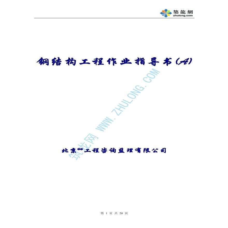 北京市某监理公司钢结构工程作业指导书-图一