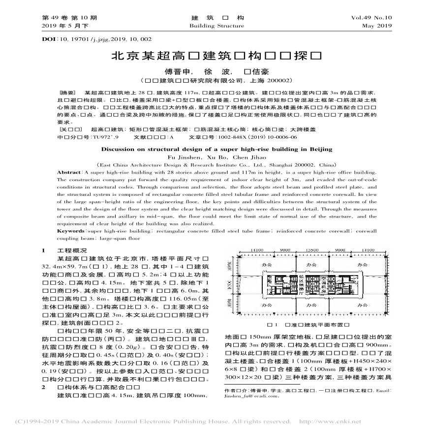 北京某超高层建筑结构设计探讨-图一