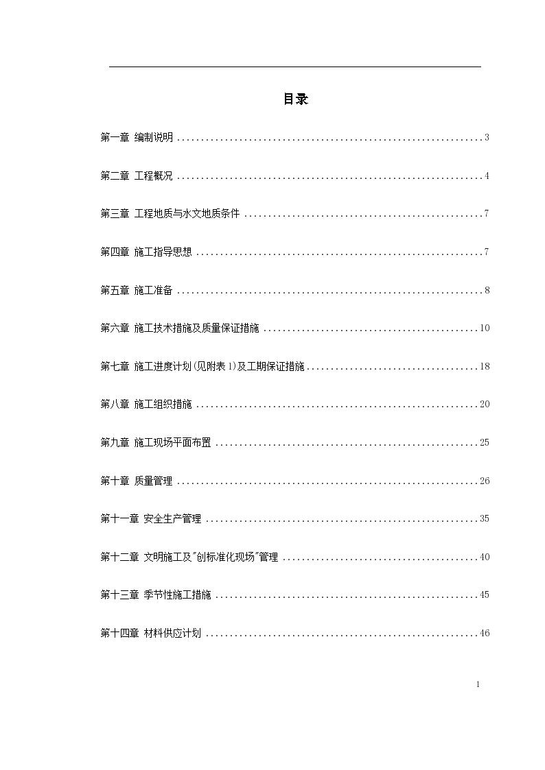 南京某综合楼钻孔灌注桩工程施工组织设计文档-图一