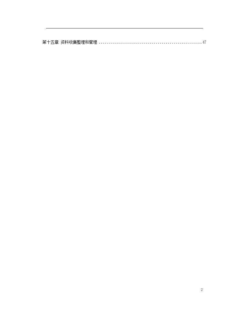 南京某综合楼钻孔灌注桩工程施工组织设计文档-图二