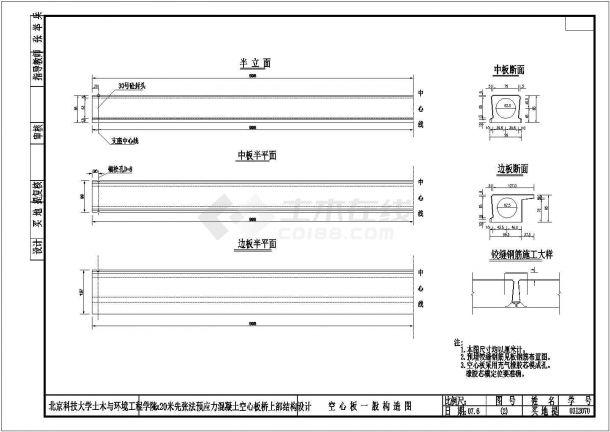 土木工程毕业设计_土木工程毕业设计_标准跨径20m公路—I 级4×20 米先张法预应力混凝土空心板简支桥(计算书、CAD图4张)cad图纸-图一