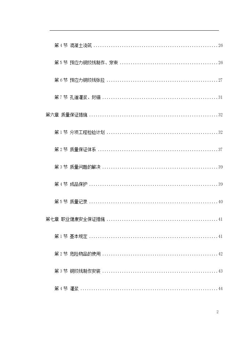 河南省跨后张预应力混凝土梁施工设计方案-图二