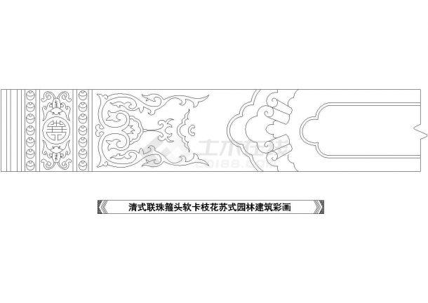 经典中式古典艺术(清式苏式园林建筑彩画)设计CAD图纸-图一
