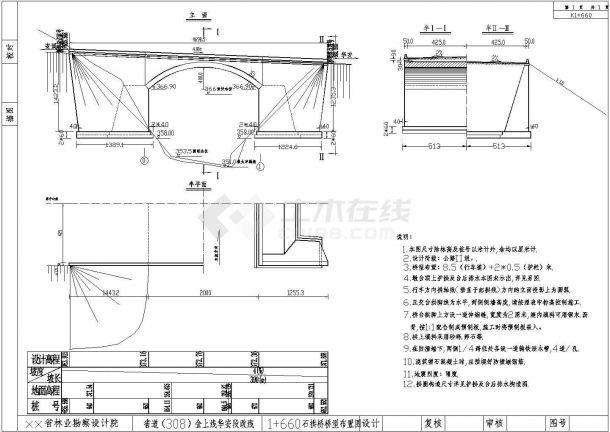 某道路工程拱桥设计cad全套施工图-图一