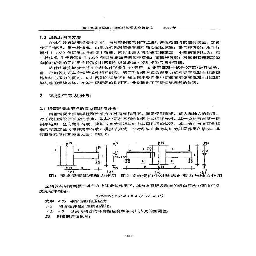 钢管混凝土框架梁柱刚性节点的实验研究-图二