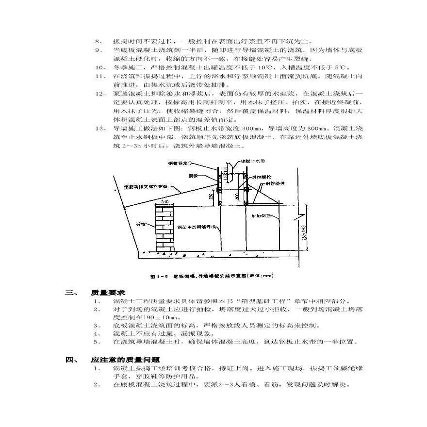 基础底板大体积混凝土浇筑工程-图二