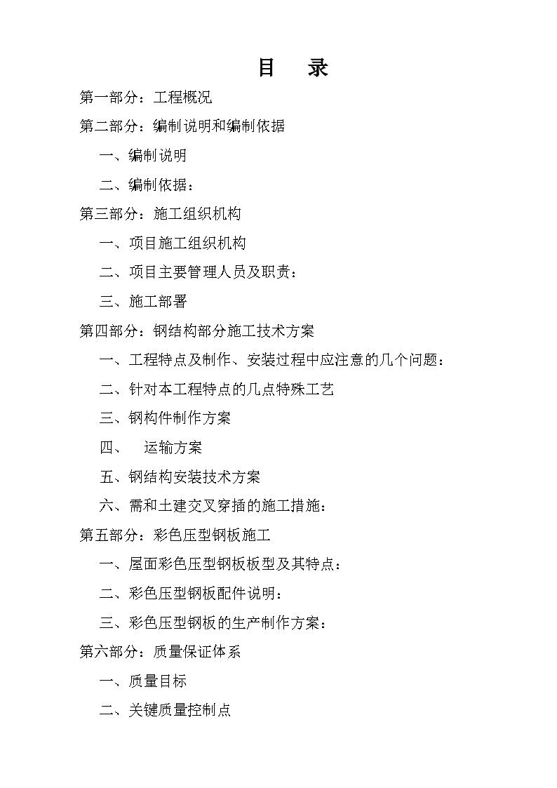 四川省成都奥晶科技非球面镜头主体厂房建筑钢结构工程施工组织设计-图一