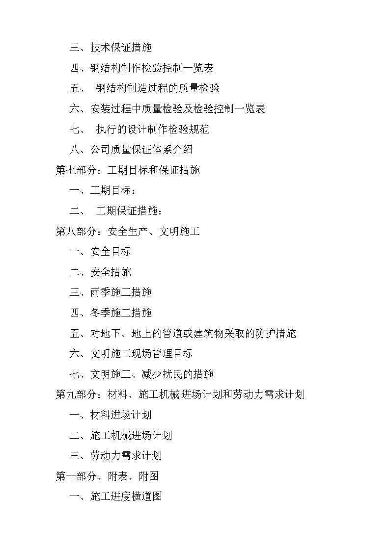 四川省成都奥晶科技非球面镜头主体厂房建筑钢结构工程施工组织设计-图二
