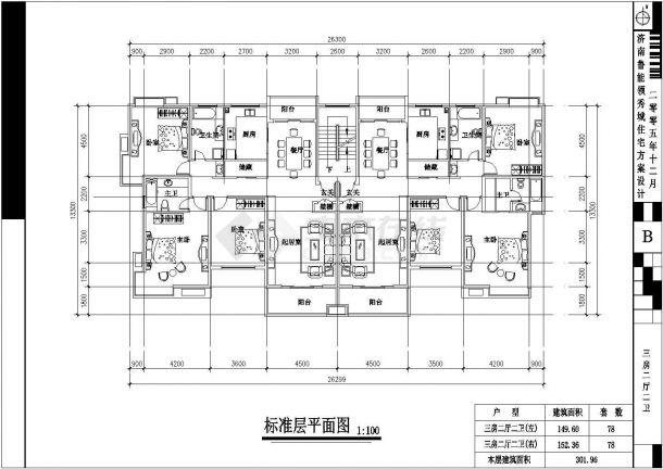 多套住宅户型建筑方案设计图-图一