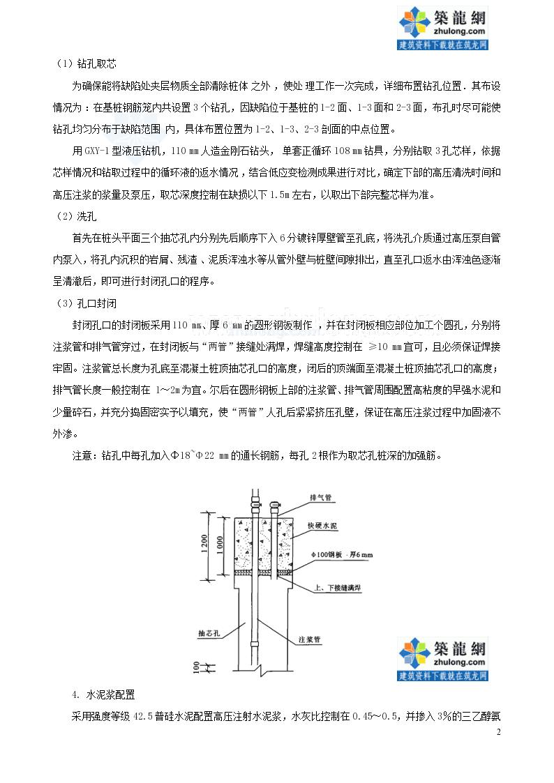 钻孔灌注桩离析段高压注浆加固处理施工方案-图二