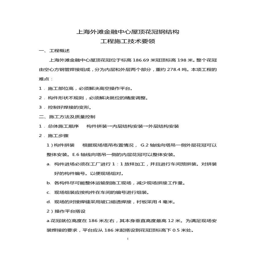 上海某198米金融中心屋顶花冠钢结构工程施工方案-图一