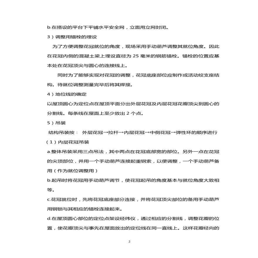 上海某198米金融中心屋顶花冠钢结构工程施工方案-图二