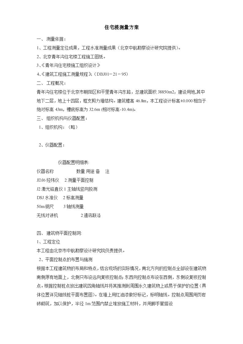 北京青年沟住宅楼详细测量施工方案-图一