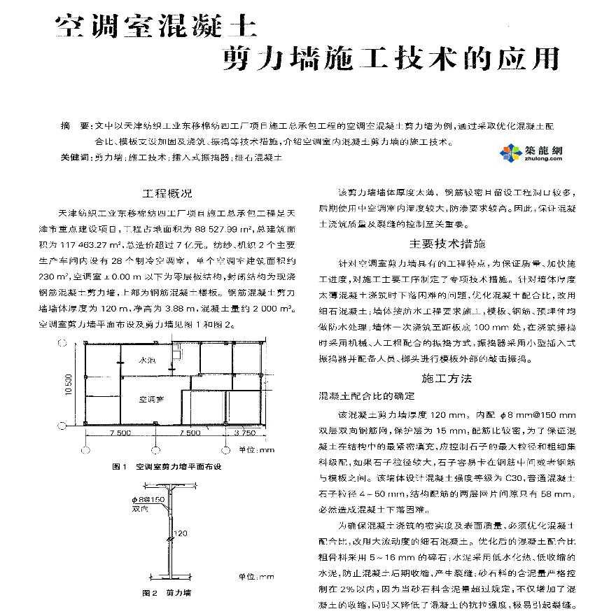 空调室混凝土剪力墙施工技术的应用-图一