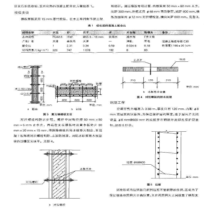 空调室混凝土剪力墙施工技术的应用-图二