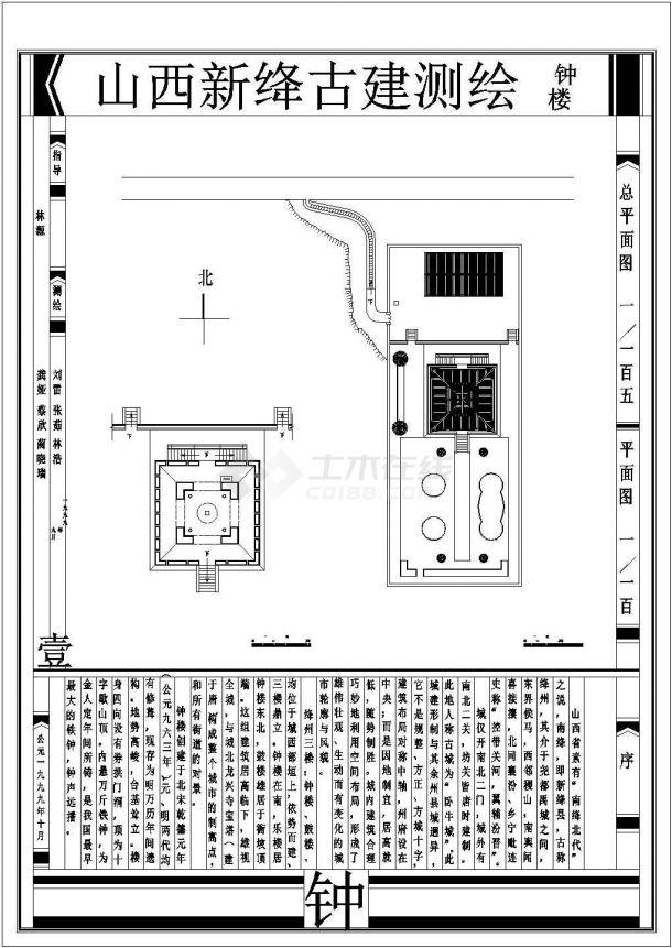 某中式仿古鼓楼建筑详细设计施工方案CAD图纸-图一