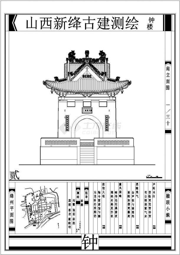 某中式仿古鼓楼建筑详细设计施工方案CAD图纸-图二