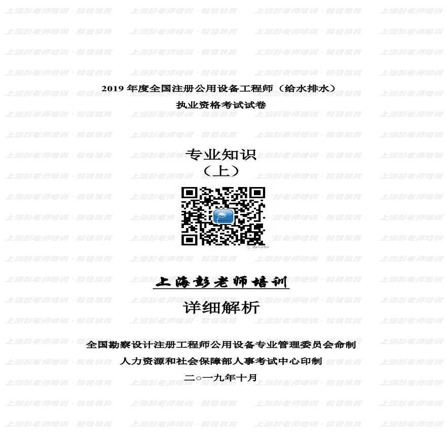2019年注册给排水专业知识上午详细解析-上海彭老师培训独家提供-图一