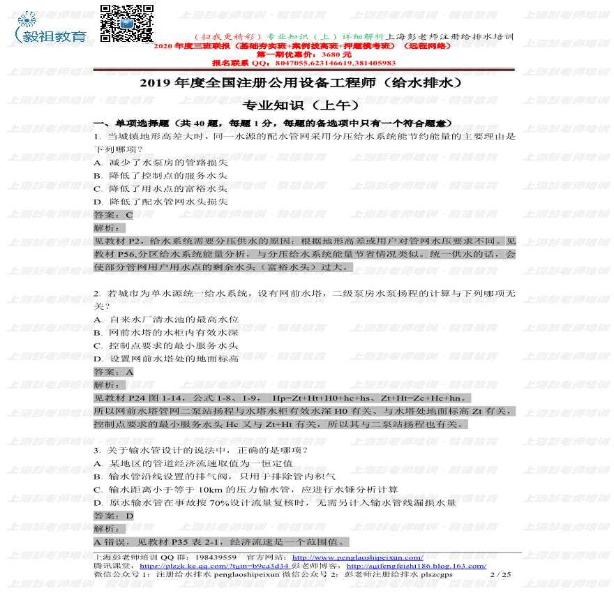 2019年注册给排水专业知识上午详细解析-上海彭老师培训独家提供-图二