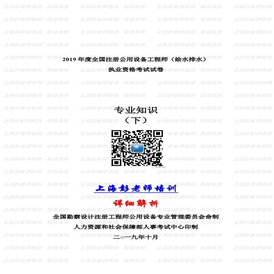 2019年注册给排水专业知识下午详细解析-上海彭老师培训独家提供.pdf-图一