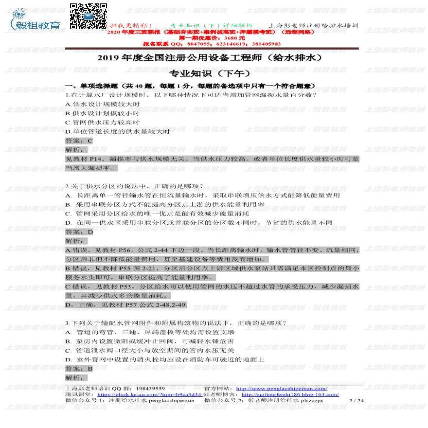 2019年注册给排水专业知识下午详细解析-上海彭老师培训独家提供.pdf-图二