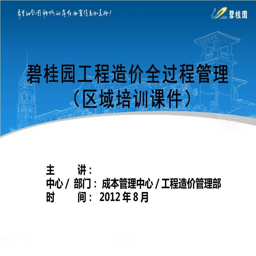 著名碧桂园工程造价全过程管理(土建工程)-图一