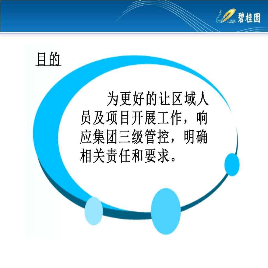 著名碧桂园工程造价全过程管理(土建工程)-图二