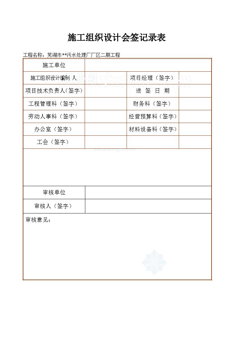 芜湖市某污水处理厂施工组织设计12万m3-d-图一