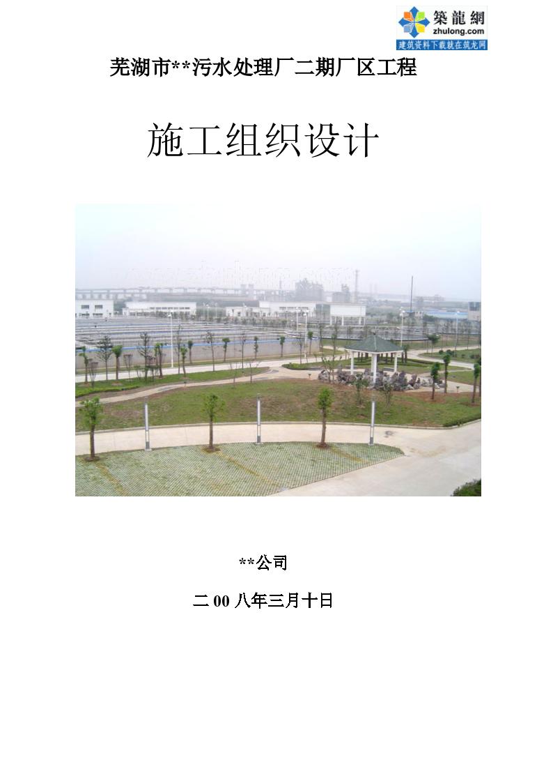 芜湖市某污水处理厂施工组织设计12万m3-d-图二