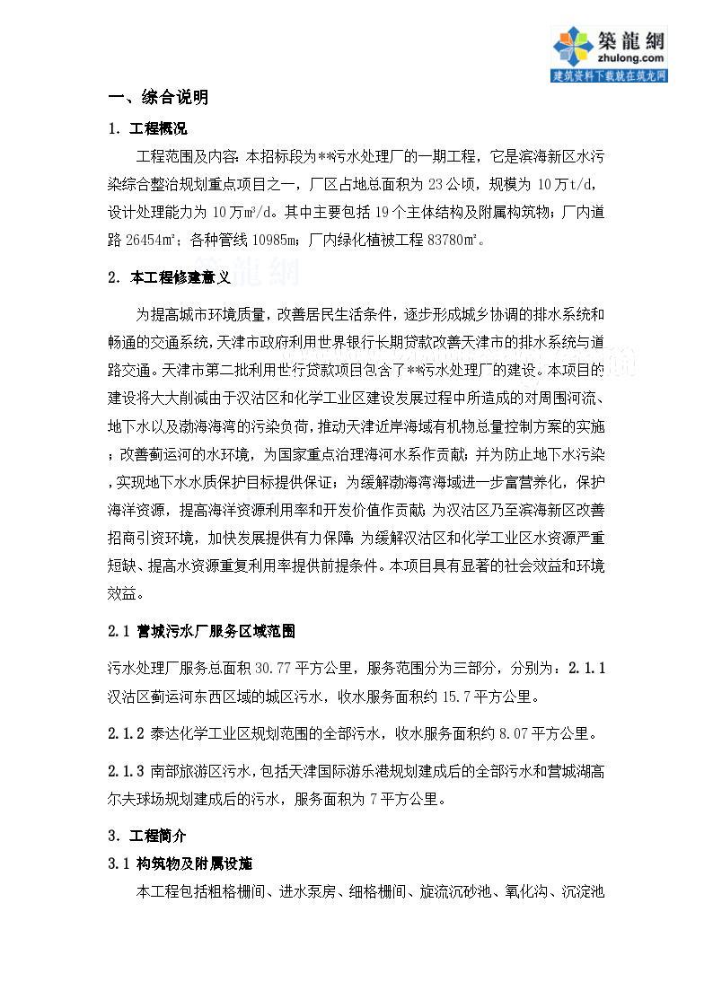 天津市某污水处理厂施工组织设计-图一
