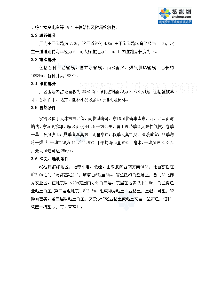 天津市某污水处理厂施工组织设计-图二