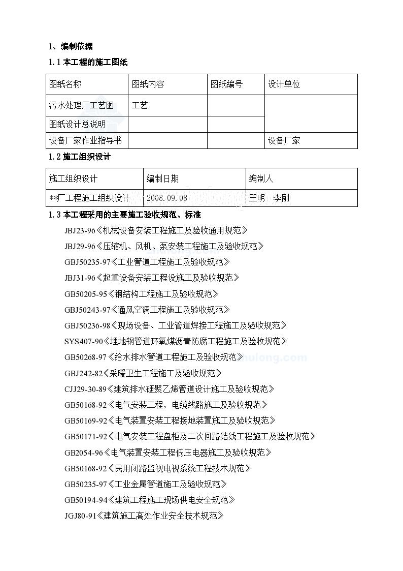 秦皇岛某污水处理厂沉淀池刮吸泥机的施工方案-图二