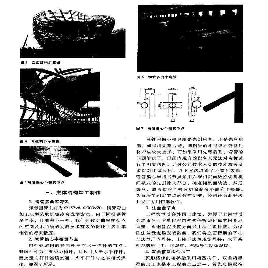 上海世博会西班牙国家馆钢结构工程施工关键技术-图二