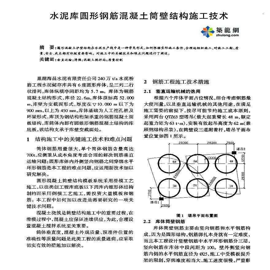 水泥库圆形钢筋混凝土筒壁结构施工技术-图一