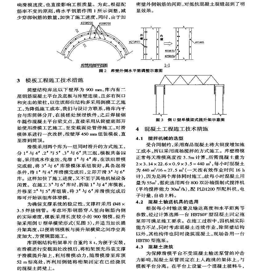 水泥库圆形钢筋混凝土筒壁结构施工技术-图二