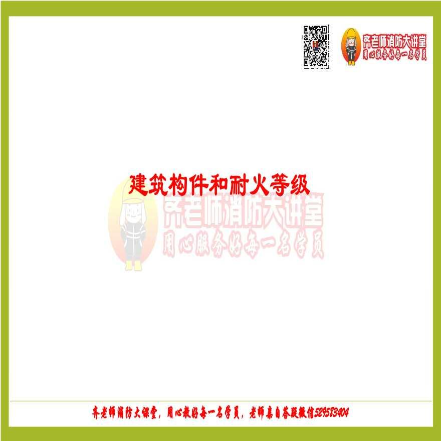 一级注册消防工程师,建筑防火 燃烧性能和耐火等级-图二