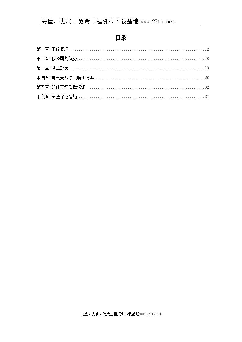 郑州某污水处理厂电气设备安装工程施工组织设计/-图一
