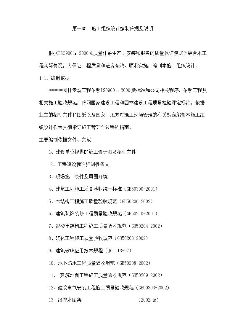 重庆市某园林景观工程施工组织设计/-图一