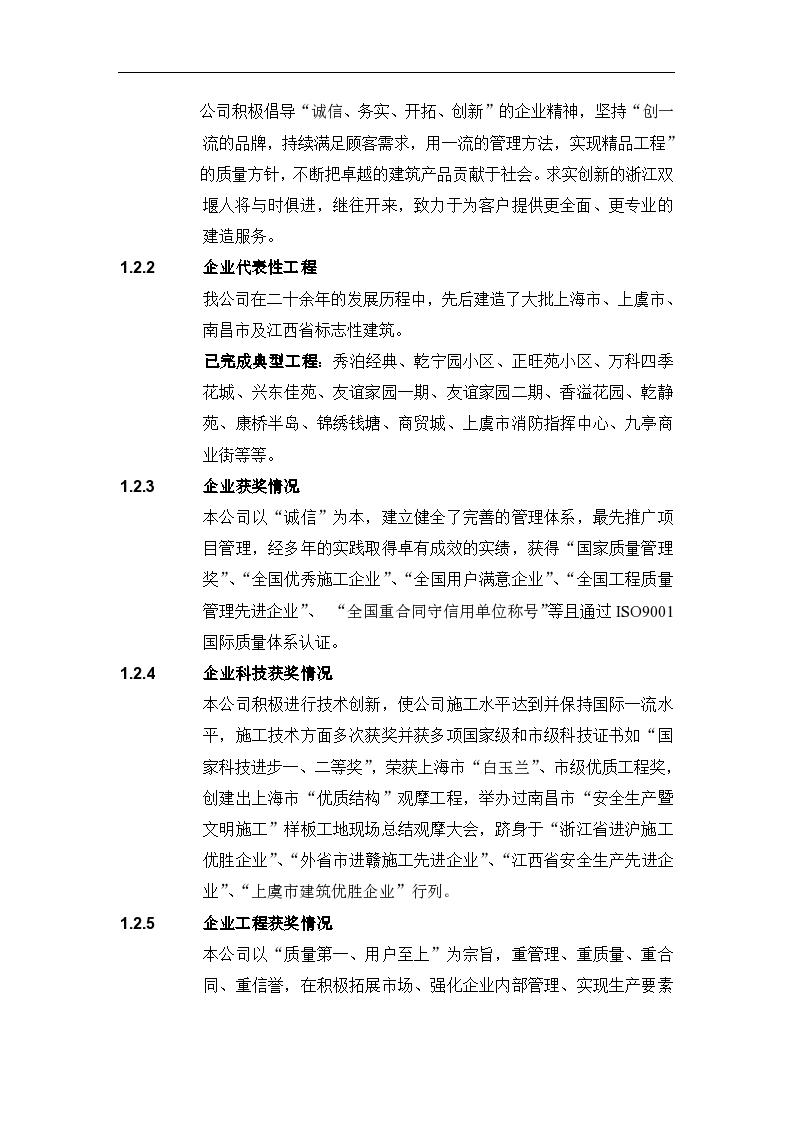 浙江某大酒店装饰工程施工组织设计(技术标)/-图二