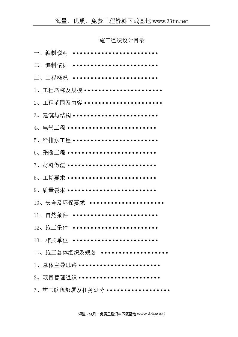 鑫江花苑住宅小区二期工程施工组织设计.-图一