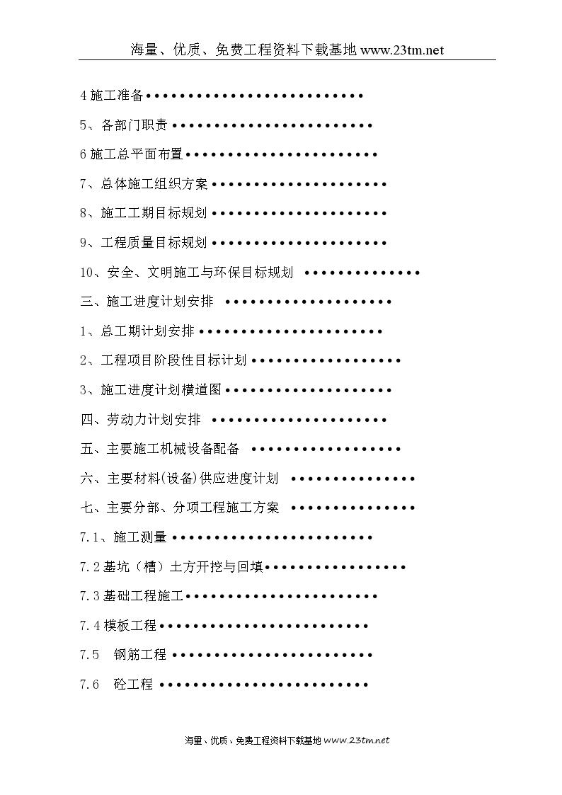 鑫江花苑住宅小区二期工程施工组织设计.-图二