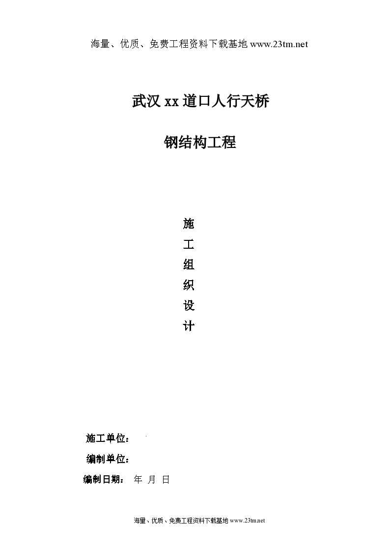 武汉某人行天桥钢结构工程施工组织设计/-图一