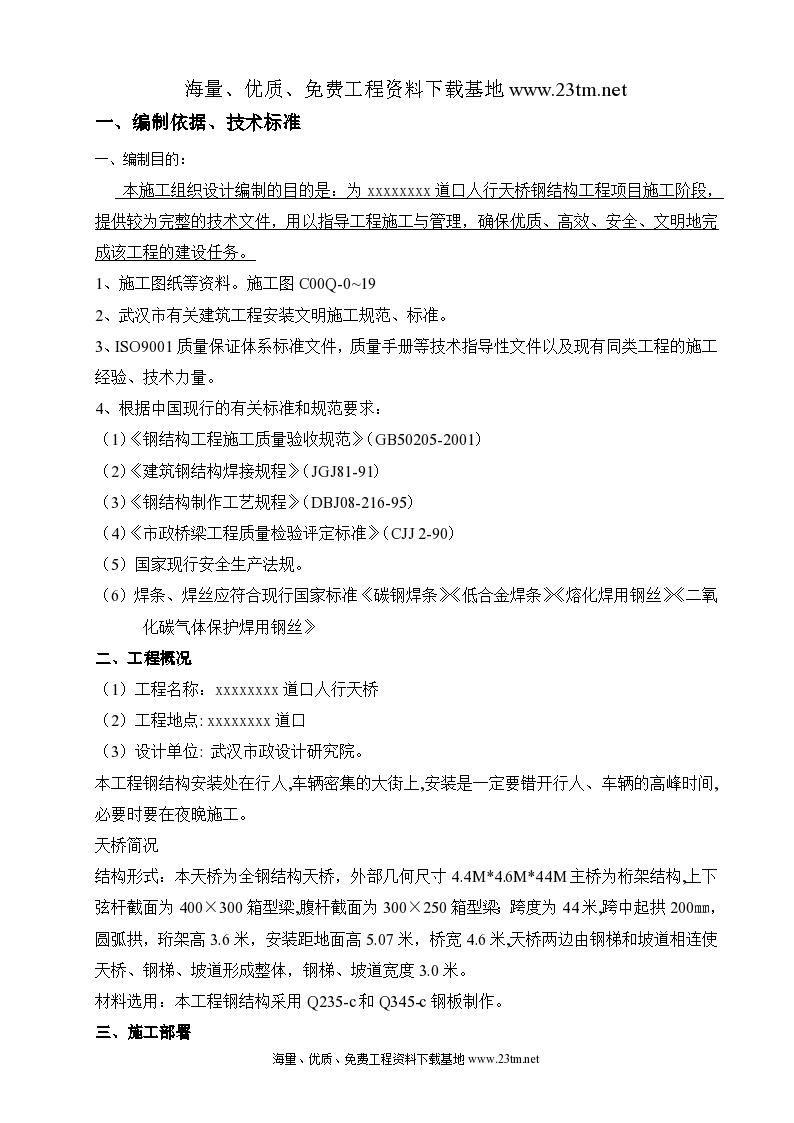 武汉某人行天桥钢结构工程施工组织设计/-图二