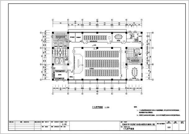 医院设计_某19层某市中医院门诊综合楼室内装饰工程施工CAD图-图二